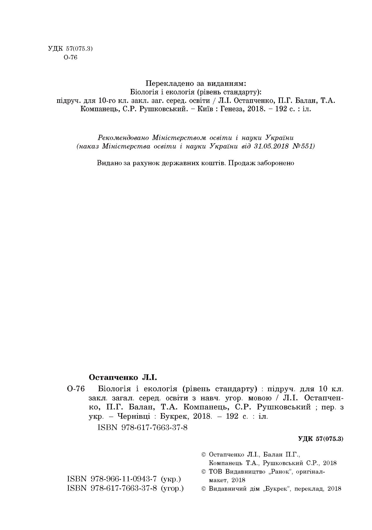 a diphyllobothriasis végleges gazdaszervezet