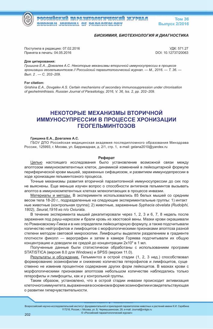enterobiosis geohelminthiasis)